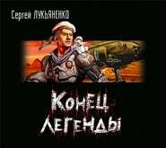 ЛУКЬЯНЕНКО С. АУДИОКНИГА MP3. Конец легенды (сборник)