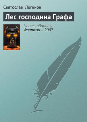ЛОГИНОВ С. Лес господина Графа