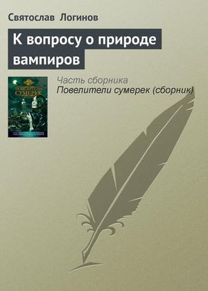 ЛОГИНОВ С. К вопросу о природе вампиров