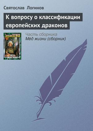ЛОГИНОВ С. К вопросу о классификации европейских драконов