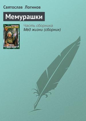 ЛОГИНОВ С. Мемурашки
