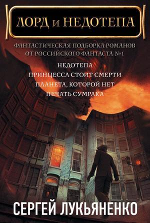 ЛУКЬЯНЕНКО С. Сергей Лукьяненко: Лорд и Недотепа