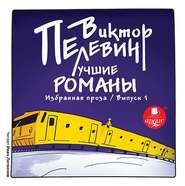 ПЕЛЕВИН В. АУДИОКНИГА MP3. Лучшие романы. Избранная проза: Выпуск 1