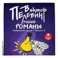 ПЕЛЕВИН В. АУДИОКНИГА MP3. Лучшие романы. Избранная проза: Выпуск 2