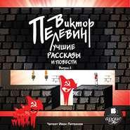 ПЕЛЕВИН В. АУДИОКНИГА MP3. Лучшие рассказы и повести. Выпуск 2