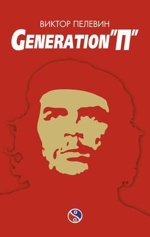 ПЕЛЕВИН В. Generation «П»