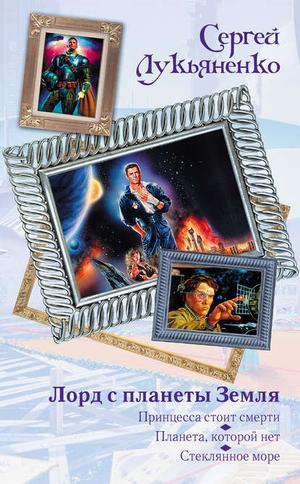ЛУКЬЯНЕНКО С. Лорд с планеты Земля (сборник)