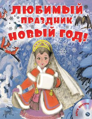 МАРШАК С., ОСТЕР Г., СУТЕЕВ В. Любимый праздник Новый год! + CD
