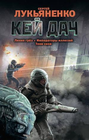 ЛУКЬЯНЕНКО С. Кей Дач (сборник)