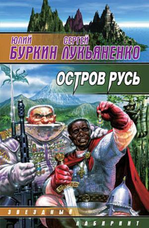 БУРКИН Ю., ЛУКЬЯНЕНКО С. Остров Русь (сборник)