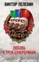 ПЕЛЕВИН В. Любовь к трем цукербринам. (Pocket book)