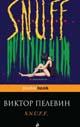 ПЕЛЕВИН В. S.N.U.F.F.( Pocket book )