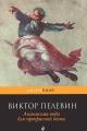 ПЕЛЕВИН В. Ананасная вода для прекрасной дамы (Pocket book)