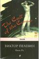 ПЕЛЕВИН В. Омон Ра. ( Pocket book )