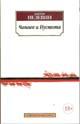 ПЕЛЕВИН В. Чапаев и Пустота (Pocket book)