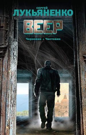 ЛУКЬЯНЕНКО С. Веер (сборник)