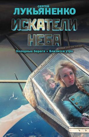 ЛУКЬЯНЕНКО С. Искатели неба (сборник)