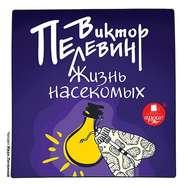 ПЕЛЕВИН В. АУДИОКНИГА MP3. Жизнь насекомых