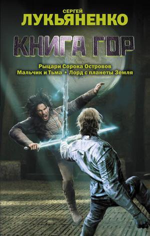 ЛУКЬЯНЕНКО С. Книга гор (сборник)