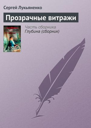 ЛУКЬЯНЕНКО С. Прозрачные витражи