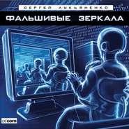 ЛУКЬЯНЕНКО С. АУДИОКНИГА MP3. Фальшивые зеркала