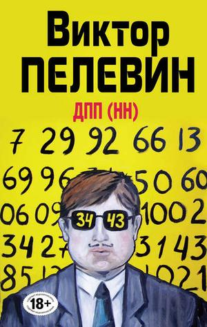 ПЕЛЕВИН В. ДПП (НН) (сборник)