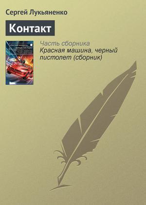 ЛУКЬЯНЕНКО С. Контакт