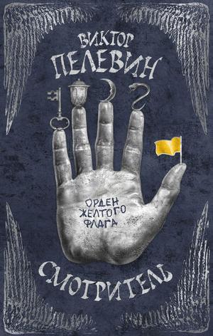 ПЕЛЕВИН В. Смотритель. Книга 1. Орден желтого флага