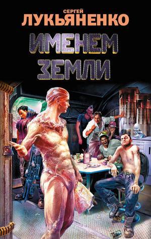 ЛУКЬЯНЕНКО С. Именем Земли (сборник)
