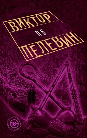 ПЕЛЕВИН В. П5