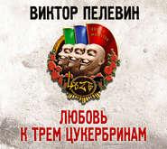 ПЕЛЕВИН В. АУДИОКНИГА MP3. Любовь к трем цукербринам