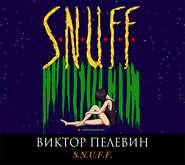ПЕЛЕВИН В. АУДИОКНИГА MP3. S.N.U.F.F.