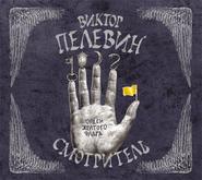 ПЕЛЕВИН В. АУДИОКНИГА MP3. Смотритель. Книга 1. Орден желтого флага