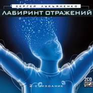 ЛУКЬЯНЕНКО С. АУДИОКНИГА MP3. Лабиринт отражений