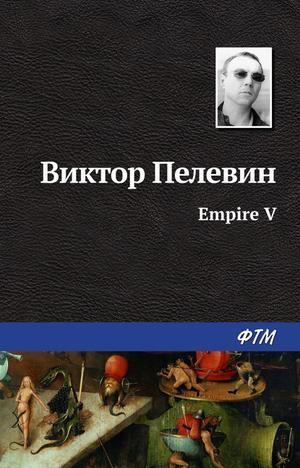 ПЕЛЕВИН В. Ампир «В»