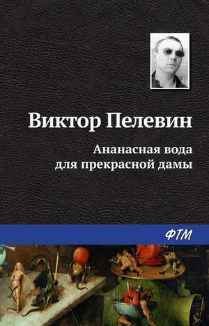 ПЕЛЕВИН В. Ананасная вода для прекрасной дамы (сборник)