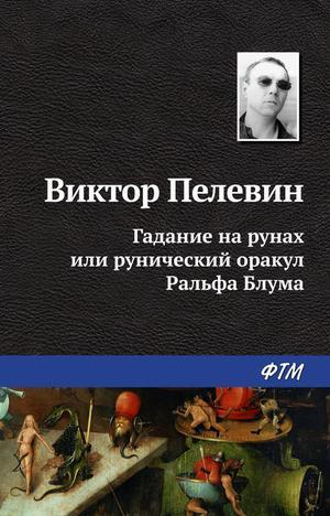 ПЕЛЕВИН В. Гадание на рунах, или Рунический оракул Ральфа Блума