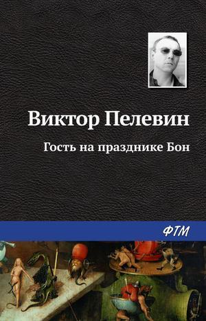 ПЕЛЕВИН В. Гость на празднике Бон