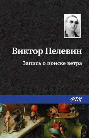 ПЕЛЕВИН В. Запись о поиске ветра