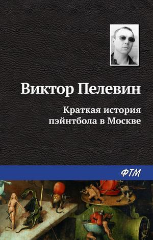 ПЕЛЕВИН В. Краткая история пэйнтбола в Москве