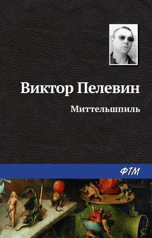 ПЕЛЕВИН В. Миттельшпиль