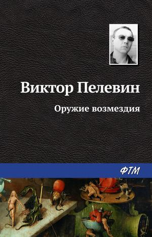 ПЕЛЕВИН В. Оружие возмездия