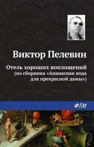 ПЕЛЕВИН В. Отель хороших воплощений