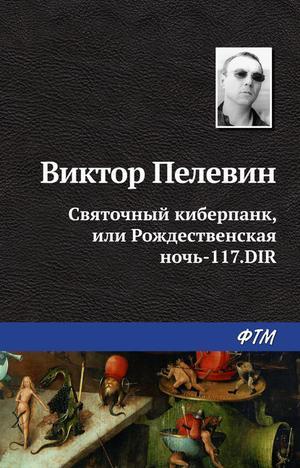 ПЕЛЕВИН В. Святочный киберпанк, или Рождественская ночь-117.DIR