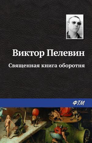 ПЕЛЕВИН В. Священная книга оборотня