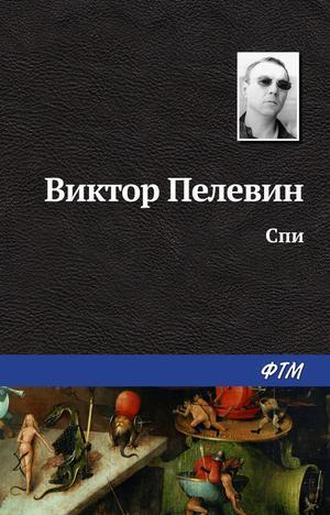 ПЕЛЕВИН В. Спи