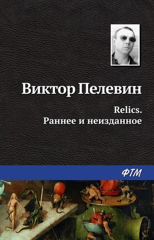 ПЕЛЕВИН В. Relics. Раннее и неизданное (сборник)
