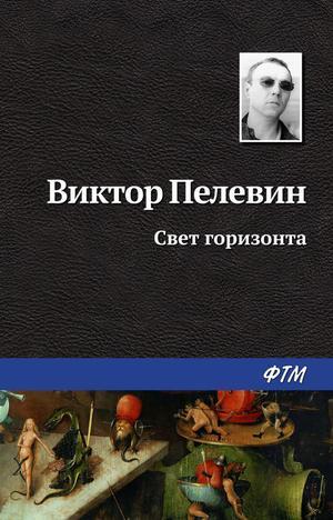 ПЕЛЕВИН В. Свет горизонта
