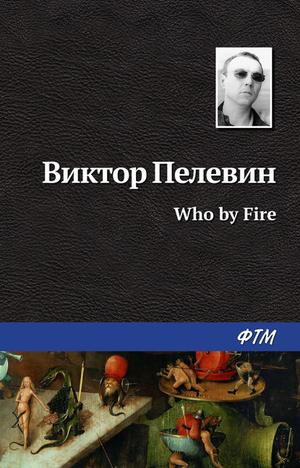ПЕЛЕВИН В. Who by fire