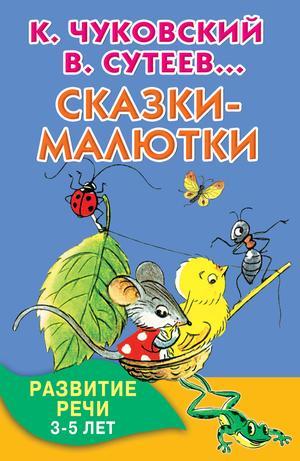 ОСТЕР Г., СУТЕЕВ В., ЧУКОВСКИЙ К. Сказки-малютки